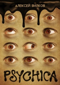 Психикаф