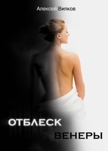 otblesk_venery